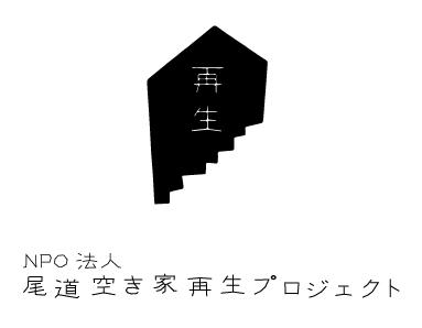 尾道空き家再生プロジェクトロゴ
