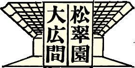 松翠園 大広間ロゴ